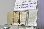 Выставка 'Писатель Л.Н. Большаков — патриот России'. Открыть в новом окне [80 Kb]