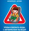 Автокресло — детям!. Открыть в новом окне [60 Kb]