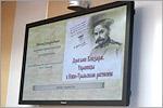 Конференция 'Дорогами Кобзаря. Украинцы в Южно-Уральском регионе'. Открыть в новом окне [47 Kb]