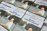 Презентация книги Сергея Жданова 'Мечты, ставшие судьбой'. Открыть в новом окне [84 Kb]