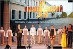 Гала-концерт фестиваля 'На Николаевской — 2014'. Открыть в новом окне [87 Kb]