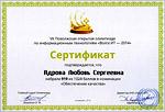 Сертификат. Открыть в новом окне [77Kb]