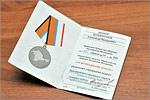 Награждение Минобороны Российской Федерации 'За возвращение Крыма'. Открыть в новом окне [74 Kb]