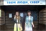 Дарья Попкова и Кристина Вишнякова. Открыть в новом окне [73 Kb]