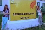 Практика студентов ОГУ в Нефтеюганске. Открыть в новом окне [78 Kb]