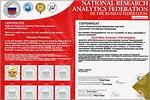Сертификат члена Национальной федерации научной аналитики РФ. Открыть в новом окне [79 Kb]