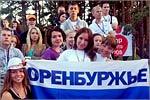 Молодежный форум 'Селигер-2014'. Открыть в новом окне [73 Kb]