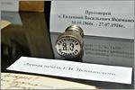 Личная печать Е.В.Якиманского. Открыть в новом окне [67 Kb]