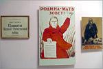 Выставка плакатов времен Великой Отечественной войны. Открыть в новом окне [74 Kb]