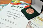 Медаль и диплом за участие в выставке. Открыть в новом окне [78 Kb]