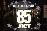 Юбилей Московского планетария. Открыть в новом окне [67 Kb]
