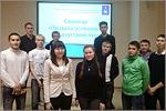 Участники семинара-тренинга 'Правила успешного трудоустройства'. Открыть в новом окне [76Kb]