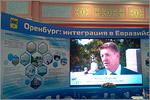 IV Евразийский экономический форум 'Оренбуржье-2014'. Открыть в новом окне [95 Kb]