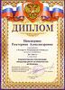 Диплом Екатерины Пиндюриной за 1-е место. Открыть в новом окне [119Kb]