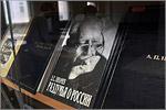 Выставка-экспозиция 'Сто главных книг'. Открыть в новом окне [104 Kb]