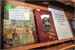 Выставка 'Книжный мир женщины: женское чтение второй половины XIX— начала ХХвеков'. Открыть в новом окне [141 Kb]
