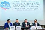 Первый общероссийский форум 'Новые кадры ОПК: союз образования и промышленности'. Открыть в новом окне [89 Kb]