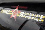 Автопробег, посвященный 70-летию Победы. Открыть в новом окне [61Kb]