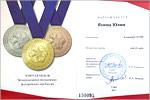 Награда Юлии Яхиной, победительницы XIVмолодежных Дельфийских игр России. Открыть в новом окне [136Kb]