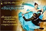 Коллектив спортивно-бального танца 'Виктория'. Открыть в новом окне [81 Kb]