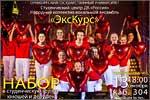 Народный коллектив вокальный ансамбль 'Экскурс'. Открыть в новом окне [90 Kb]