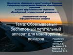 Студенческая олимпиада по самолетостроению им. М.П.Симонова