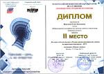 Диплом Ю.Н. Никулиной