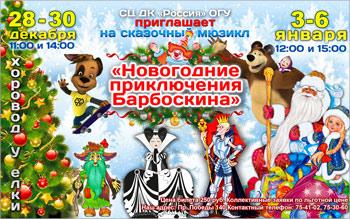 Сказочный мюзикл «Новогодние приключения Барбоскина»