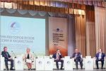 Форум ректоров вузов России и Казахстана. Открыть в новом окне [133 Kb]