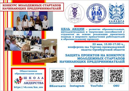 Школа лидерства