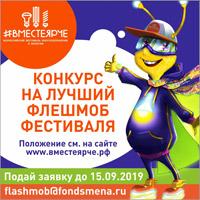 Конкурс флешмобов Всероссийского фестиваля энергосбережения #ВместеЯрче-2019