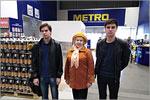 Экскурсия в торговый центр  METRO Cash and Carry