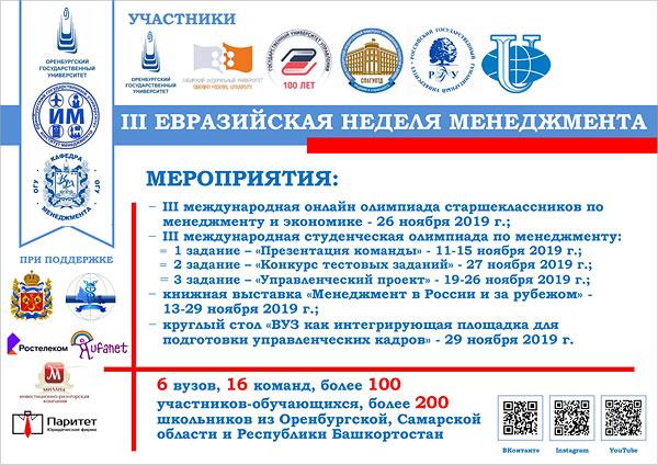 Евразийская неделя менеджмента