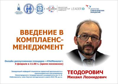 Онлайн-семинар М.Л. Теодоровича
