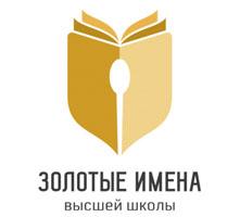 Преподавателей приглашают принять участие в конкурсе «Золотые имена высшей школы» . Открыть в новом окне [55Kb]