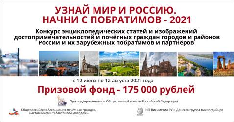 «Узнай мир и Россию. Начни с побратимов— 2021». Открыть в новом окне [140Kb]