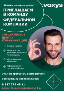 Перспективы трудоустройства в компанию VOXYS для студентов ОГУ