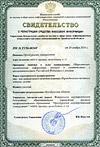 Свидетельство о регистрации СМИ. Открыть в новом окне [130КБ]
