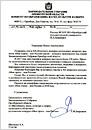 Благодарность от Комитета по образованию, науке, культуре и спорту ЗС Оренбургской области