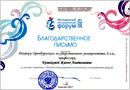 Благодарность от Ульяновского государственного технического университета