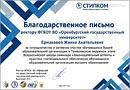 Благодарственное письмо от Уфимского государственного нефтяного технического университета