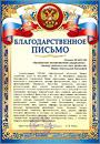 Благодарственное письмо от ГБУДО «Оренбургский областной Дворец творчества детей и молодежи имени В.П. Поляничко»
