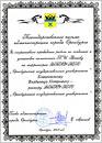Благодарственное письмо от администрации города Оренбурга