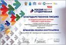 Благодарственное письмо IV Общероссийского форума «Россия студенческая»