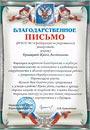 Благодарственное письмо от ГКУ «ЦЗН Переволоцкого района»