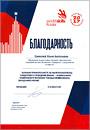 Благодарность от союза «Молодые профессионалы (WorldSkills Россия)»