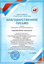 Благодарственное письмо от оргкомитета всероссийской олимпиады