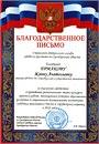 Благодарственное письмо от Управления Федеральной службы судебных приставов по Оренбургской области