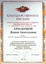 Благодарственное письмо от комитета ЗС Оренбургской области по образованию, науке, культуре и спорту