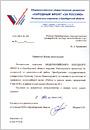 Благодарность от Общероссийского народного фронта